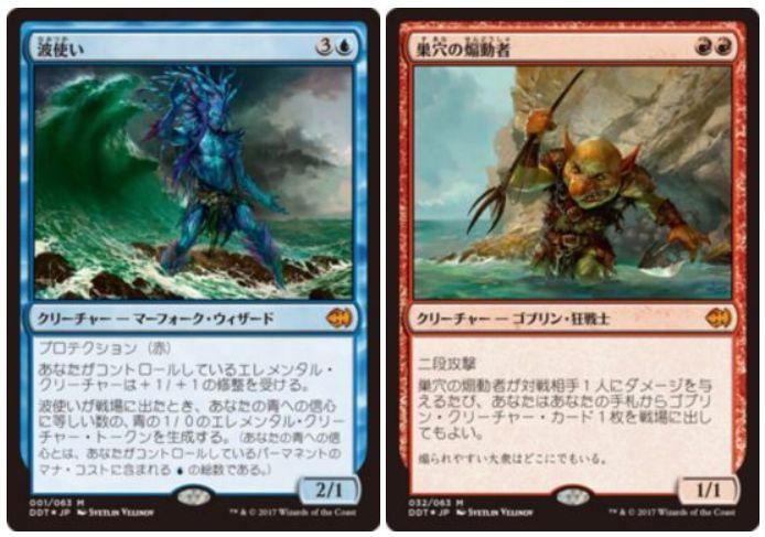 デュエルデッキ「マーフォークvsゴブリン」新規アート再録カードの日本語版カード画像が公開!