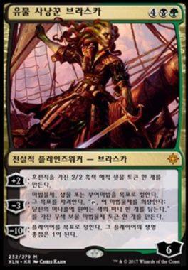 유물 사냥꾼 브라스카 韓国語(ハングル語):MTG他言語カード