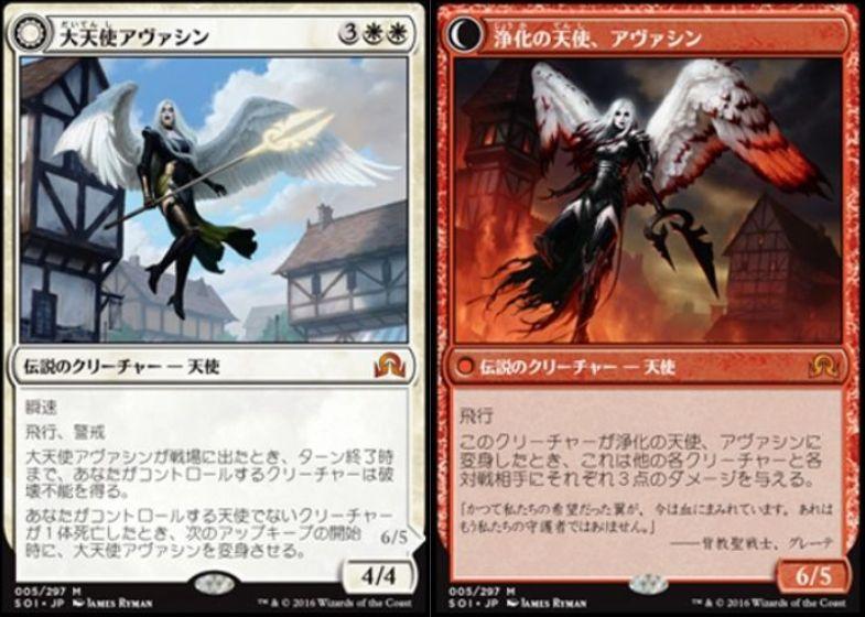 浄化の天使、アヴァシン(両面カード)