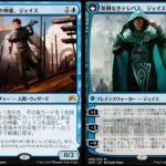 ヴリンの神童、ジェイス/束縛なきテレパス、ジェイス(MTG 両面カード)
