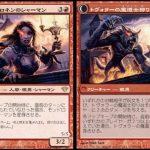 モンドロネンのシャーマン/トヴォラーの魔道士狩り(MTG 両面カード)