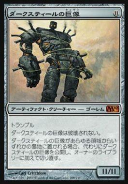 ダークスティールの巨像(MTG 11/11クリーチャー)