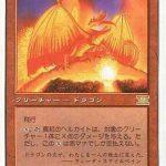 真紅のヘルカイト/Crimson Hellkite(MTG ドラゴン)