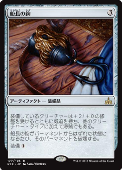 船長の鉤(イクサランの相克)製品版