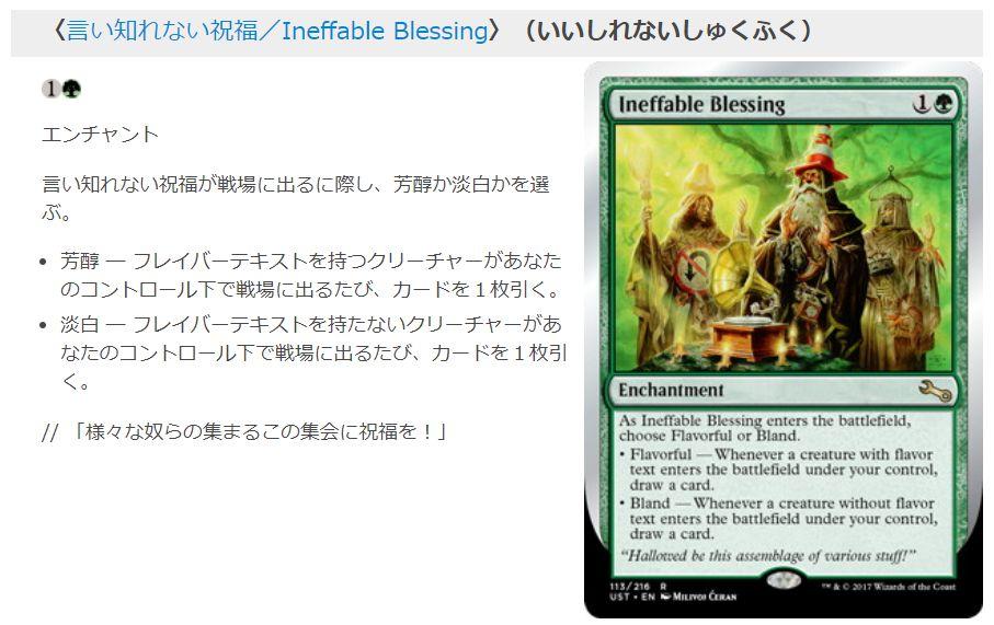 Ineffable Blessing/言い知れない祝福(アンステイブル)