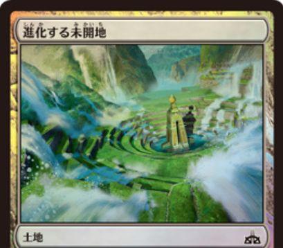 【イクサランの相克】コモン土地「進化する未開地」のマジック・リーグプロモカードが公開!