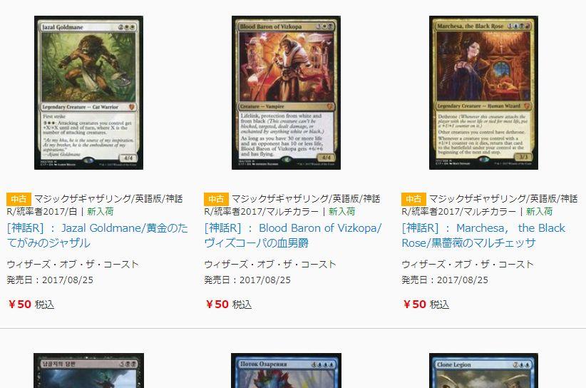 駿河屋のMTGシングル通販は神話レアでも最安値50円で販売中!