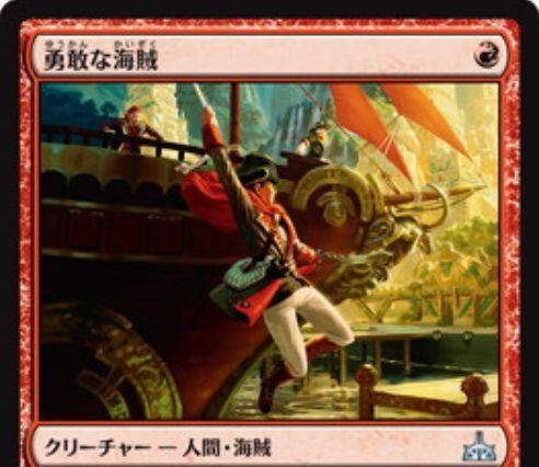 赤アンコの海賊「勇敢な海賊(イクサランの相克)」が公開!1マナ2/2&唱えるための追加コストとして「手札の海賊1枚を公開」か「追加2マナ」を要求!