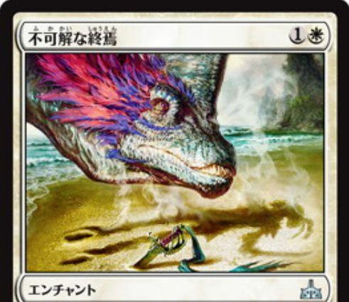 不可解な終焉(イクサランの相克)が公開!白1で設置し、3マナ以下の対戦相手のクリーチャーを追放するエンチャント!このカードが戦場を離れると相手に3/3トランプルの緑恐竜トークンをプレゼント!