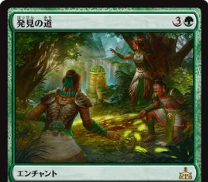 発見の道(イクサランの相克)が公開!緑3で設置して以降、あなたの戦場に出るクリーチャーはすべて「探検」を行う!