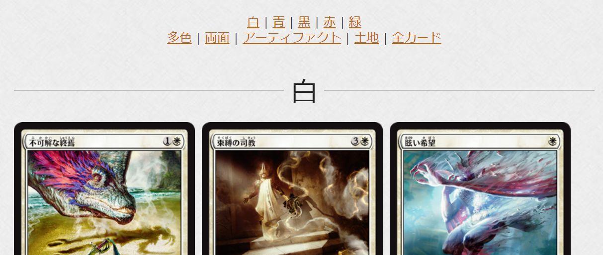 【フルスポ】MTG「イクサランの相克」のフルスポイラー(収録カード一覧)がマジックザギャザリング公式ギャラリーで公開!