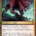 死の国のケルベロス(MTG 犬カード)