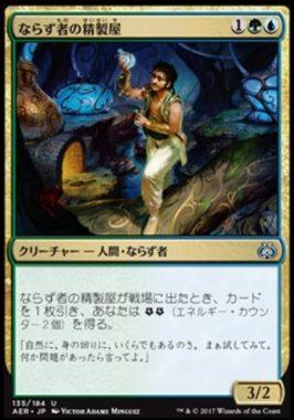 ならず者の精製屋(禁止カード)