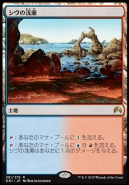 シヴの浅瀬(Shivan Reef)マジック・オリジン