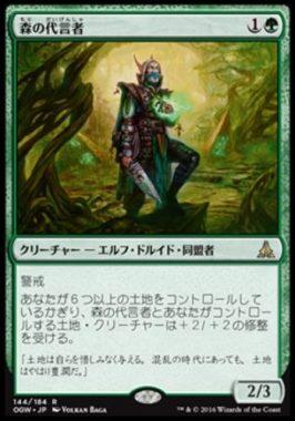 森の代言者(Sylvan Advocate)