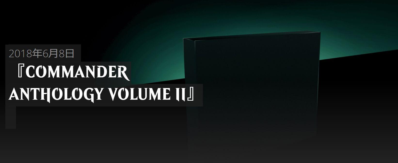 MTG「Commander Anthology(コマンダー アンソロジー)」の第2弾が発売決定!発売日は2018年6月8日!