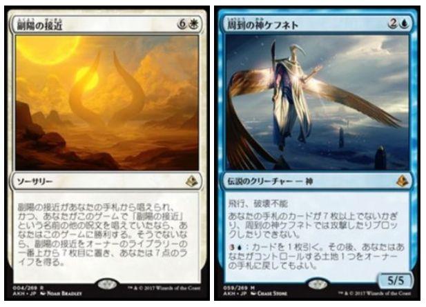 チャレンジャーデッキ「副陽の接近・コントロール」のデッキリストが公開!本格的な白青副陽デッキで、周到の神ケフネトも2枚収録!