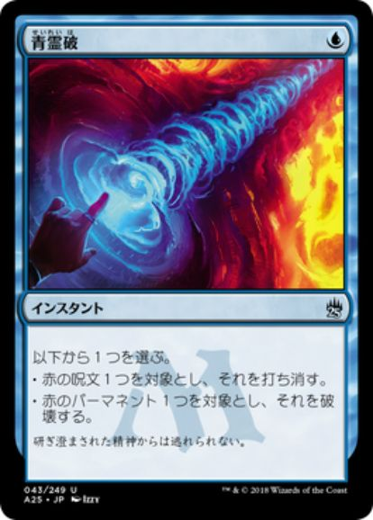 【マスターズ25】青霊破(Blue Elemental Blast)が新規イラストで再録決定!