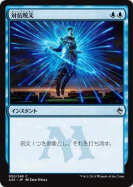 対抗呪文(Counterspell)マスターズ25