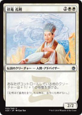 """伏竜 孔明(Kongming, """"Sleeping Dragon"""")マスターズ25"""