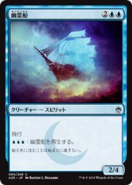 幽霊船(Ghost Ship)マスターズ25
