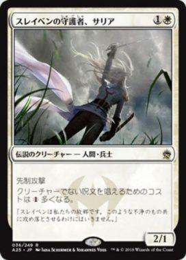 スレイベンの守護者、サリア(Thalia, Guardian of Thraben)マスターズ25