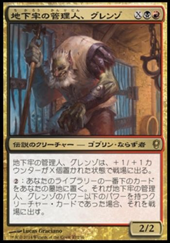 地下牢の管理人、グレンゾ(Grenzo, Dungeon Warden)コンスピラシー