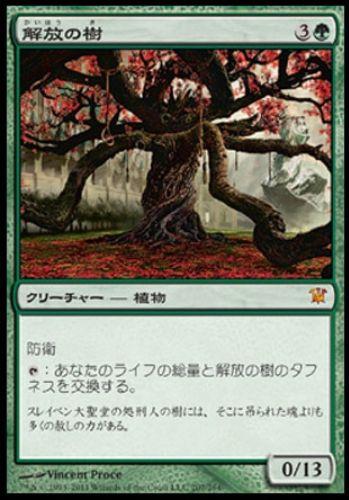 解放の樹(Tree of Redemption)イニストラード