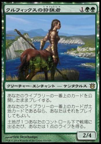 クルフィックスの狩猟者(Courser of Kruphix)神々の軍勢
