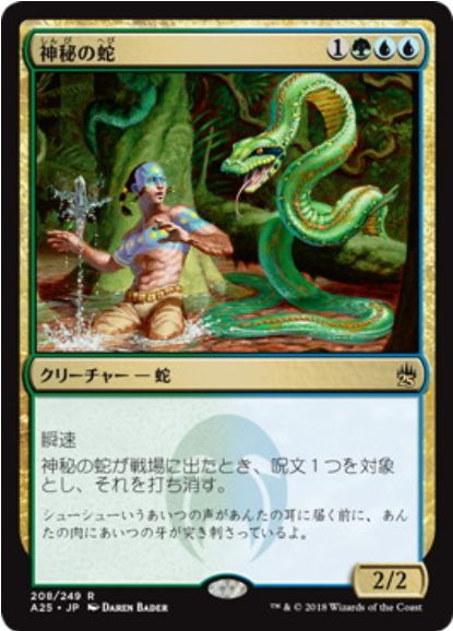 【マスターズ25】神秘の蛇(Mystic Snake)がアポカリプスより再録決定!