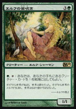 エルフの笛吹き(Elvish Piper)基本セット2010