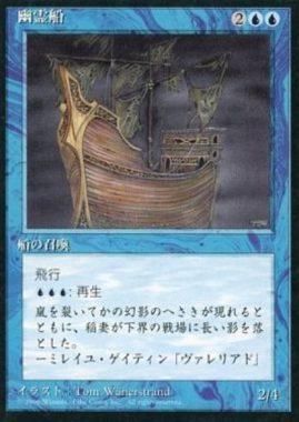 幽霊船(Ghost Ship)基本セット