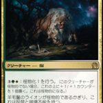 羊毛鬣のライオン(3/3クリーチャー)