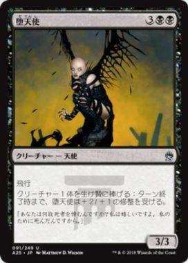 堕天使(Fallen Angel)マスターズ25