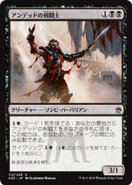 アンデッドの剣闘士(Undead Gladiator)マスターズ25