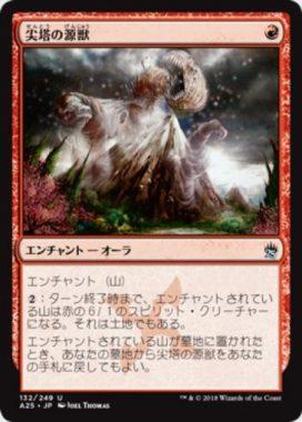尖塔の源獣(Genju of the Spires)マスターズ25