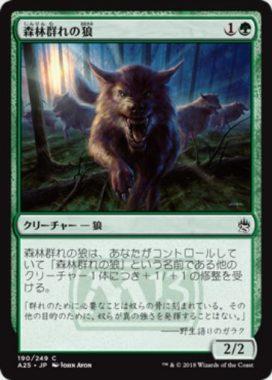 森林群れの狼(Timberpack Wolf)マスターズ25