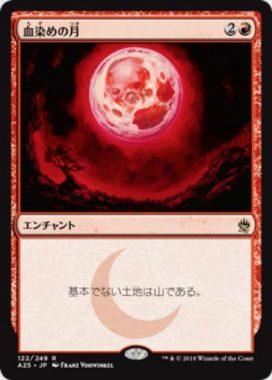 血染めの月(Blood Moon)マスターズ25