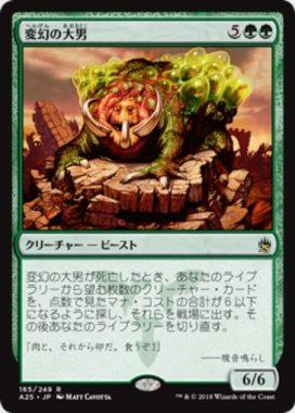 変幻の大男(Protean Hulk)マスターズ25