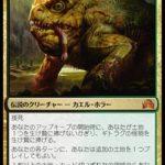 ギトラグの怪物(MTG イニストラードを覆う影 思い出の一枚)
