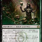 死儀礼のシャーマン(MTG ラヴニカへの回帰 思い出のカード)