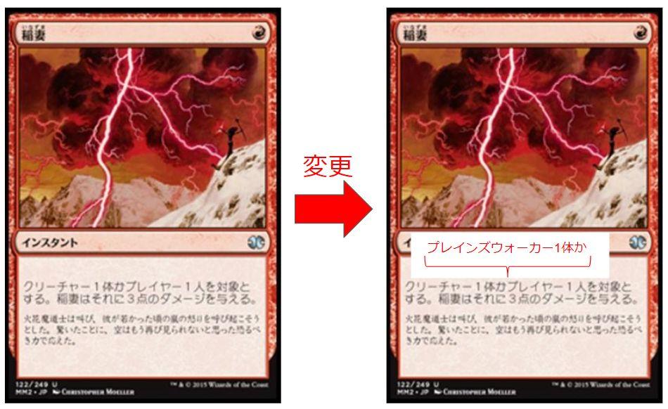 ドミナリア以降「PWへのダメージの移し変え」がルール変更!戦闘以外でプレインズウォーカーにダメージを与えられるかどうかはカードテキストに明示される形に!