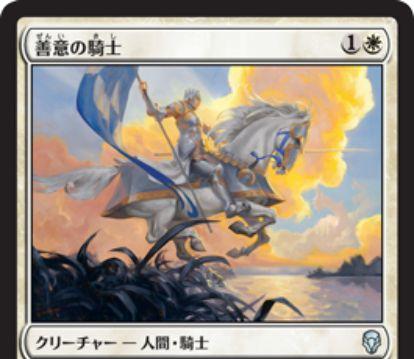 【ドミナリア】白アンコの騎士「善意の騎士」がカード画像公開!特殊な呪禁「黒からの呪禁」を持つ黒メタのクリーチャー!