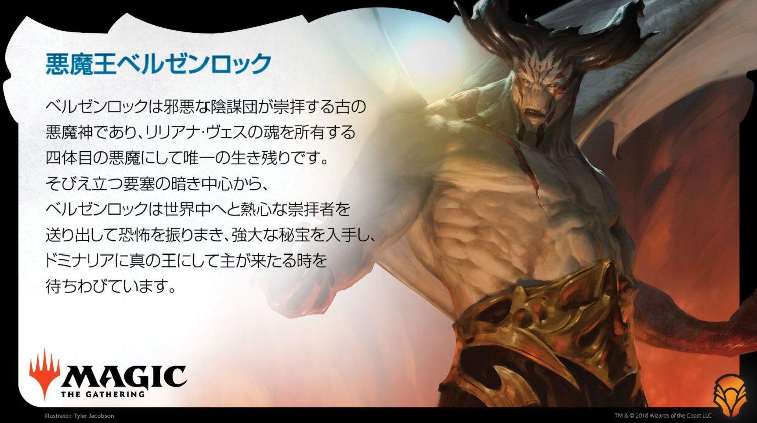 悪魔王ベルゼンロック(Demonlord Belzenlok)ドミナリア-キャラクター紹介