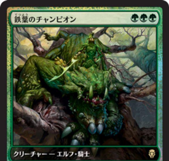 【ドミナリア】鉄葉のチャンピオン(Steel Leaf Champion)が公開!緑緑緑で5/4&パワーが2以下のクリーチャーによってはブロックされないエルフ騎士クリーチャー!ストアチャンピオンシップのプロモとしても配布!(日本語版)