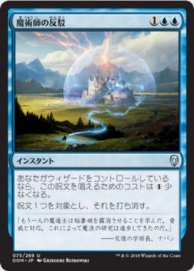 魔術師の反駁(Wizard's Retort)ドミナリア・日本語版