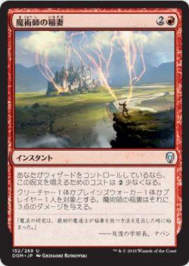 魔術師の稲妻(Wizard's Lightning)ドミナリア・日本語版