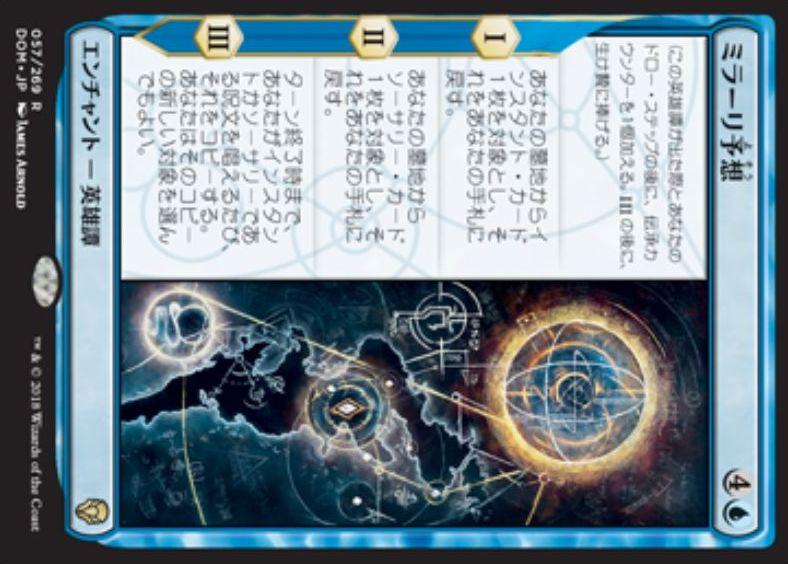 【ドミナリア】青レアの英雄譚「ミラーリ予想(The Mirari Conjecture)」が公開!青4で設置し、効果1でインスタントを、効果2でソーサリーを墓地から手札に戻す!効果3ではターン中に唱えるインスタントとソーサリーをコピーする!