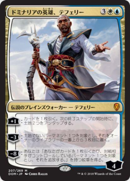 ドミナリアの英雄、テフェリー(Teferi, Hero of Dominaria)ドミナリア・日本語版