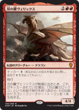 刃の翼ヴェリックス(ドミナリア)日本語版